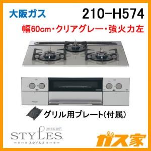 大阪ガスガスビルトインコンロSTYLES(スタイルズ)210-H574