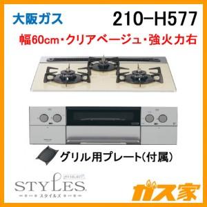 大阪ガスガスビルトインコンロSTYLES(スタイルズ)210-H577