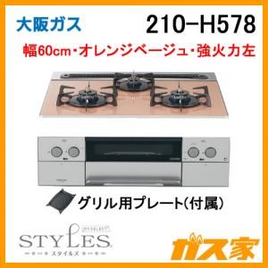 大阪ガスガスビルトインコンロSTYLES(スタイルズ)210-H578