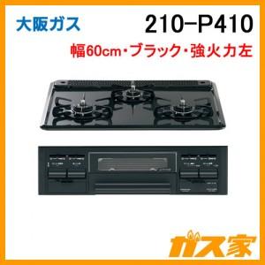 大阪ガスガスビルトインコンロ210-P410