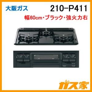 大阪ガスガスビルトインコンロ210-P411