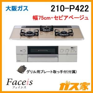 大阪ガスガスビルトインコンロFaceis(フェイシス)210-P422