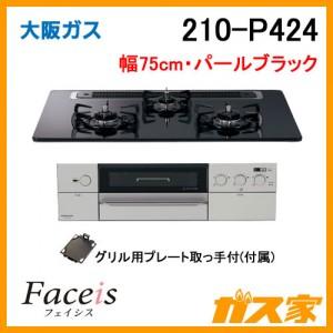 大阪ガスガスビルトインコンロFaceis(フェイシス)210-P424