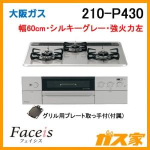 大阪ガスガスビルトインコンロFaceis(フェイシス)210-P430