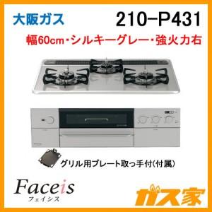大阪ガスガスビルトインコンロFaceis(フェイシス)210-P431