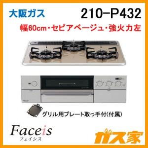 大阪ガスガスビルトインコンロFaceis(フェイシス)210-P432