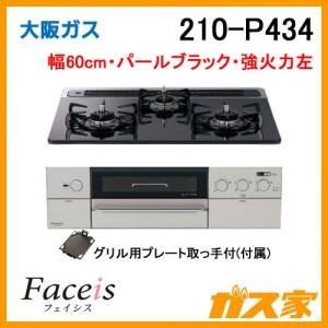 大阪ガスガスビルトインコンロFaceis(フェイシス)210-P434