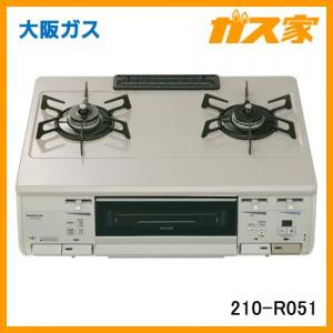 大阪ガスガステーブルコンロ210-R051