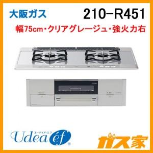 大阪ガスガスビルトインコンロUdea ef(ユーディアエフ)210-R451
