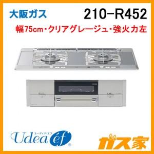 大阪ガスガスビルトインコンロUdea ef(ユーディアエフ)210-R452