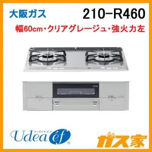 大阪ガスガスビルトインコンロUdea ef(ユーディアエフ)210-R460