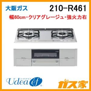 大阪ガスガスビルトインコンロUdea ef(ユーディアエフ)210-R461