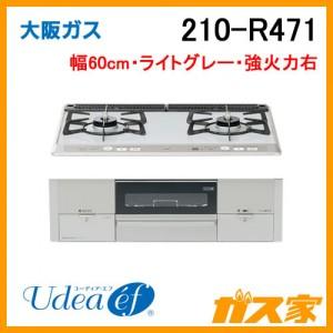 大阪ガスガスビルトインコンロUdea ef(ユーディアエフ)210-R471