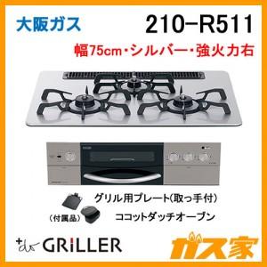 大阪ガスガスビルトインコンロ+do GRILLER(プラス・ドゥ・グリレ)210-R511