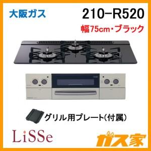 大阪ガスガスビルトインコンロLiSSe(リッセ)210-R520