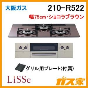 大阪ガスガスビルトインコンロLiSSe(リッセ)210-R522