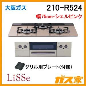 大阪ガスガスビルトインコンロLiSSe(リッセ)210-R524