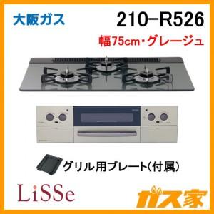 大阪ガスガスビルトインコンロLiSSe(リッセ)210-R526