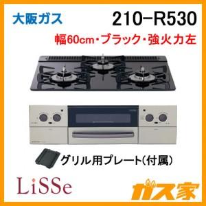 大阪ガスガスビルトインコンロ LiSSe(リッセ)210-R530