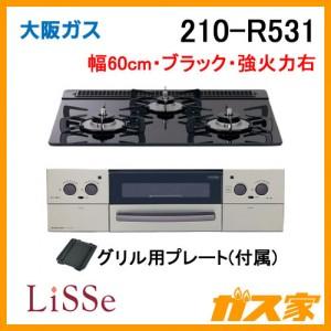 大阪ガスガスビルトインコンロ LiSSe(リッセ)210-R531
