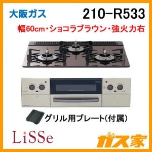 大阪ガスガスビルトインコンロ LiSSe(リッセ)210-R533