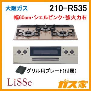 大阪ガスガスビルトインコンロ LiSSe(リッセ)210-R535
