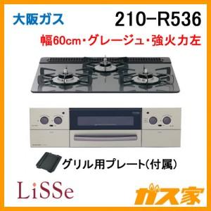 大阪ガスガスビルトインコンロ LiSSe(リッセ)210-R536