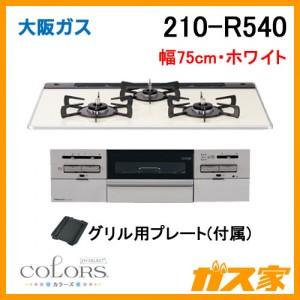 大阪ガスガスビルトインコンロCOLORS(カラーズ)210-R540