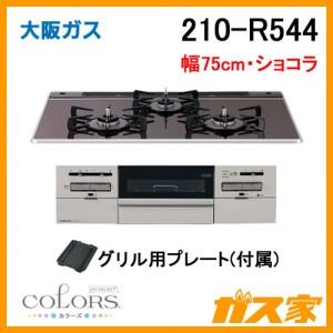 大阪ガスガスビルトインコンロCOLORS(カラーズ)210-R544