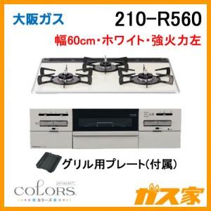 大阪ガスガスビルトインコンロCOLORS(カラーズ)210-R560