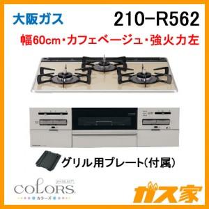 大阪ガスガスビルトインコンロCOLORS(カラーズ)210-R562