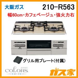 大阪ガスガスビルトインコンロCOLORS(カラーズ)210-R563