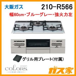 大阪ガスガスビルトインコンロCOLORS(カラーズ)210-R566
