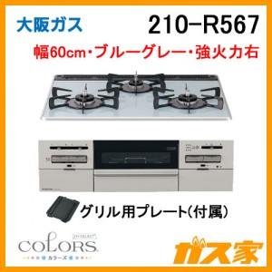 大阪ガスガスビルトインコンロCOLORS(カラーズ)210-R567