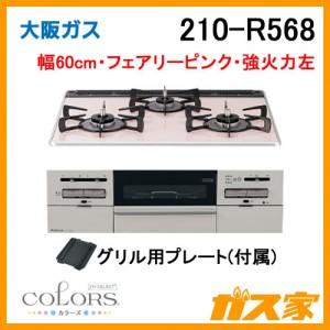 大阪ガスガスビルトインコンロCOLORS(カラーズ)210-R568