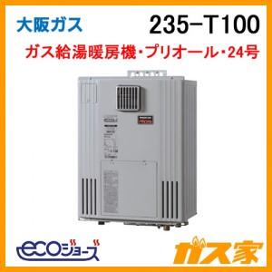 大阪ガスエコジョーズガス給湯暖房機235-T100-13A