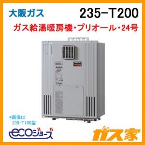 大阪ガスエコジョーズガス給湯暖房機235-T200