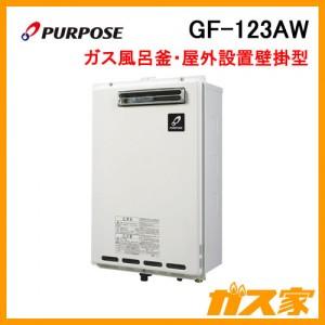 パーパスガスふろがま(風呂釡)GF-123AW
