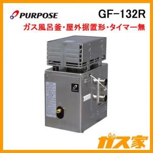 パーパスガスふろがま(風呂釡)GF-132R