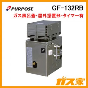 パーパスガスふろがま(風呂釡)GF-132RB