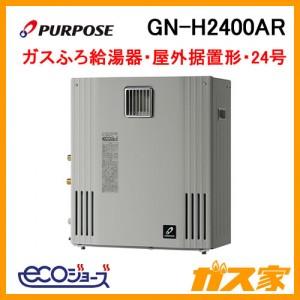 パーパスエコジョーズガスふろ給湯器GN-H2400AR
