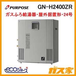 パーパスエコジョーズガスふろ給湯器GN-H2400ZR
