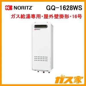 ノーリツガス給湯器GQ-1628WS BL