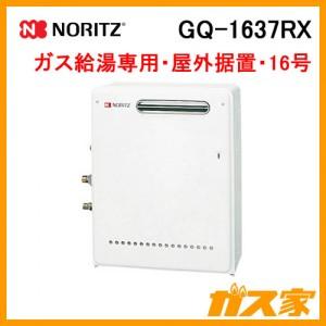 ノーリツガス給湯器GQ-1637RX