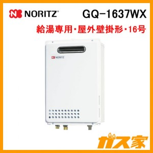 ノーリツガス給湯器GQ-1637WX