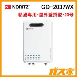 ノーリツガス給湯器GQ-2037WX