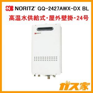 ノーリツガス給湯器GQ-2427AWX-DX BL