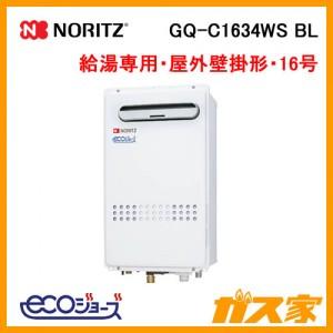 ノーリツエコジョーズガス給湯器GQ-C1634WS