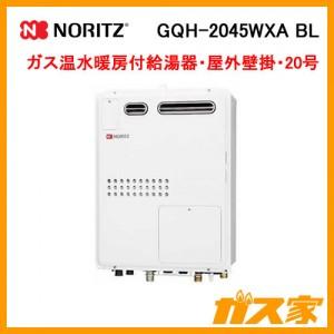 ノーリツガス温水暖房付ふろ給湯器GQH-2045WXA BL