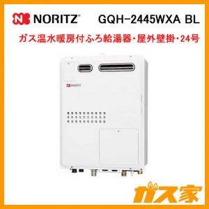 ノーリツガス温水暖房付ふろ給湯器GQH-2445WXA BL